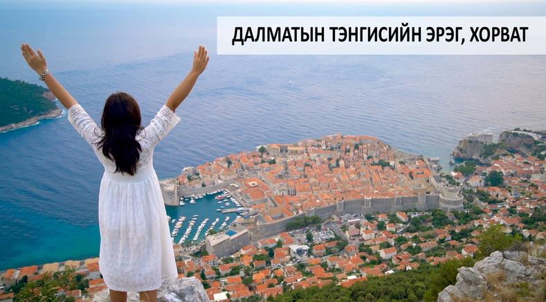 Хуучин Югославын орнууд дахь жуулчдын заавал үзэх 7 газар