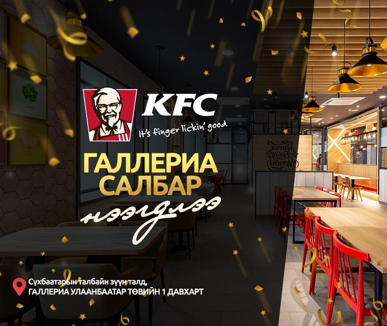 """""""KFC Галлериа"""" салбар нээгдлээ"""