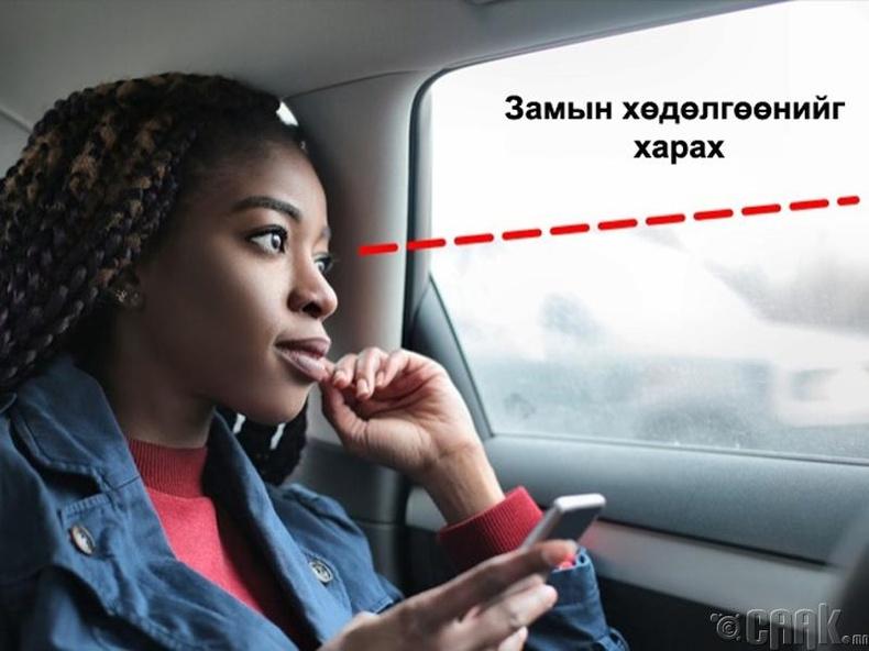 Тээврийн хэрэгсэлд яагаад дотор муухай оргидог вэ?