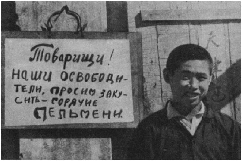 Хятадад Зөвлөлтийн цэргүүдийг угтаж буй нь, 1945 он