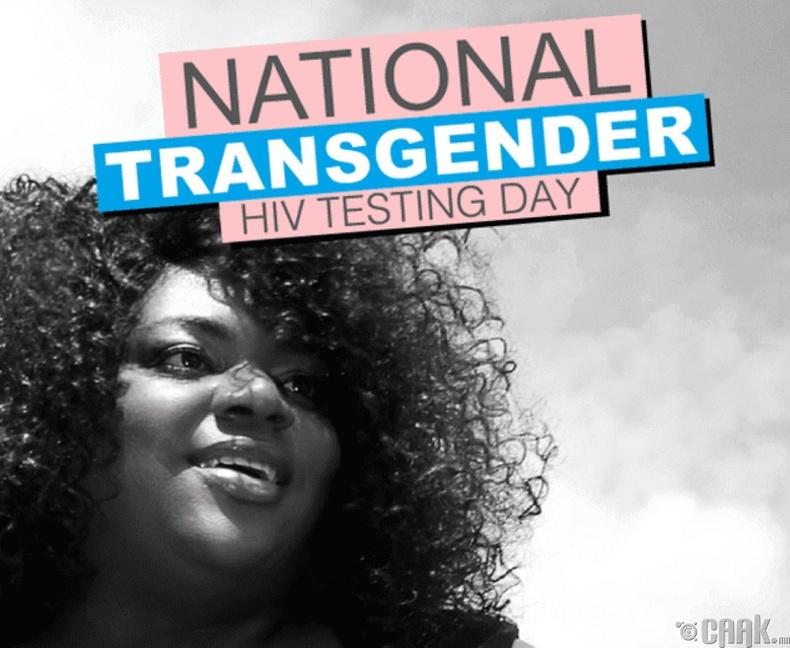 Трансжендер хүмүүс ХДХВ-г илүү тусдаг