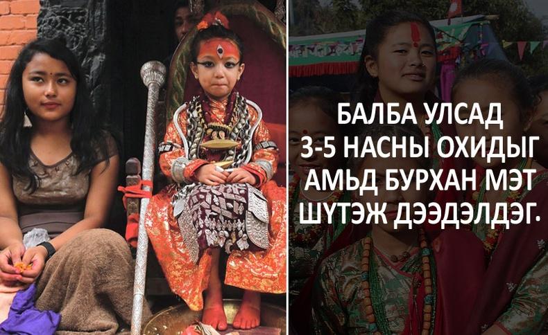 """""""Дэлхийн дээвэр"""" дээр амьдардаг Балбачуудын тухай сонирхолтой 20 баримт"""