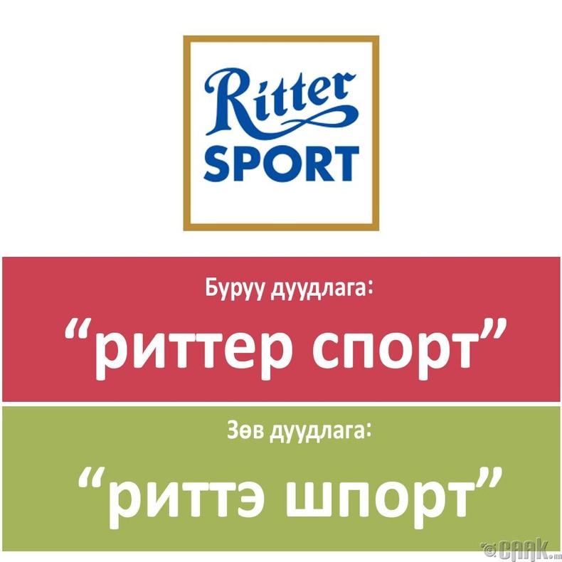"""""""Ritter Sport"""""""