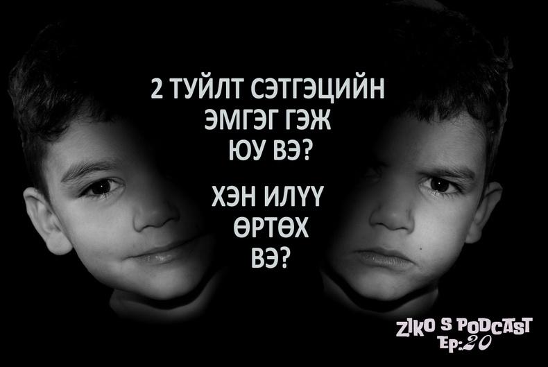 Ziko's podcast #20 - Хоёр туйлт сэтгэцийн эмгэгийн шинж тэмдгүүд