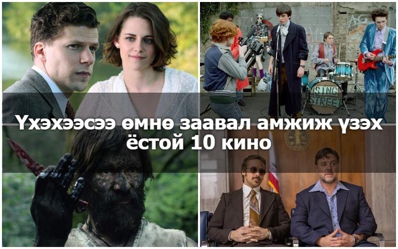 Таны заавал үзэх ёстой 10 кино