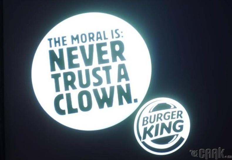 """""""IT"""" аймшгийн киноны төгсгөлд яагаад """"Burger king"""" гэсэн бичиг гарч ирдэг вэ?"""