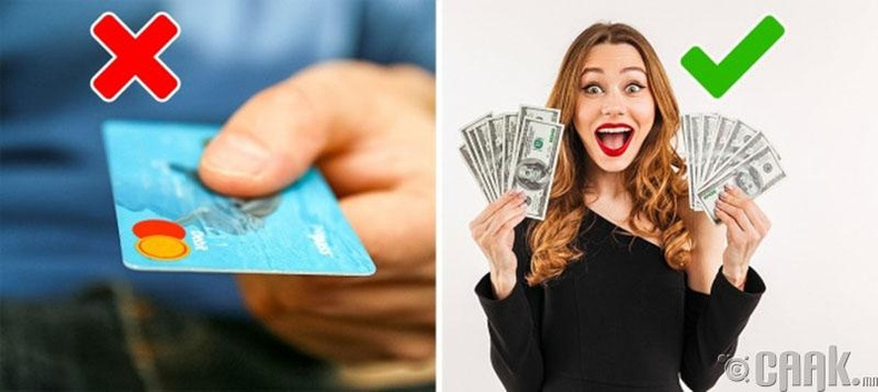 Кредит карт бүү хэрэглэ!