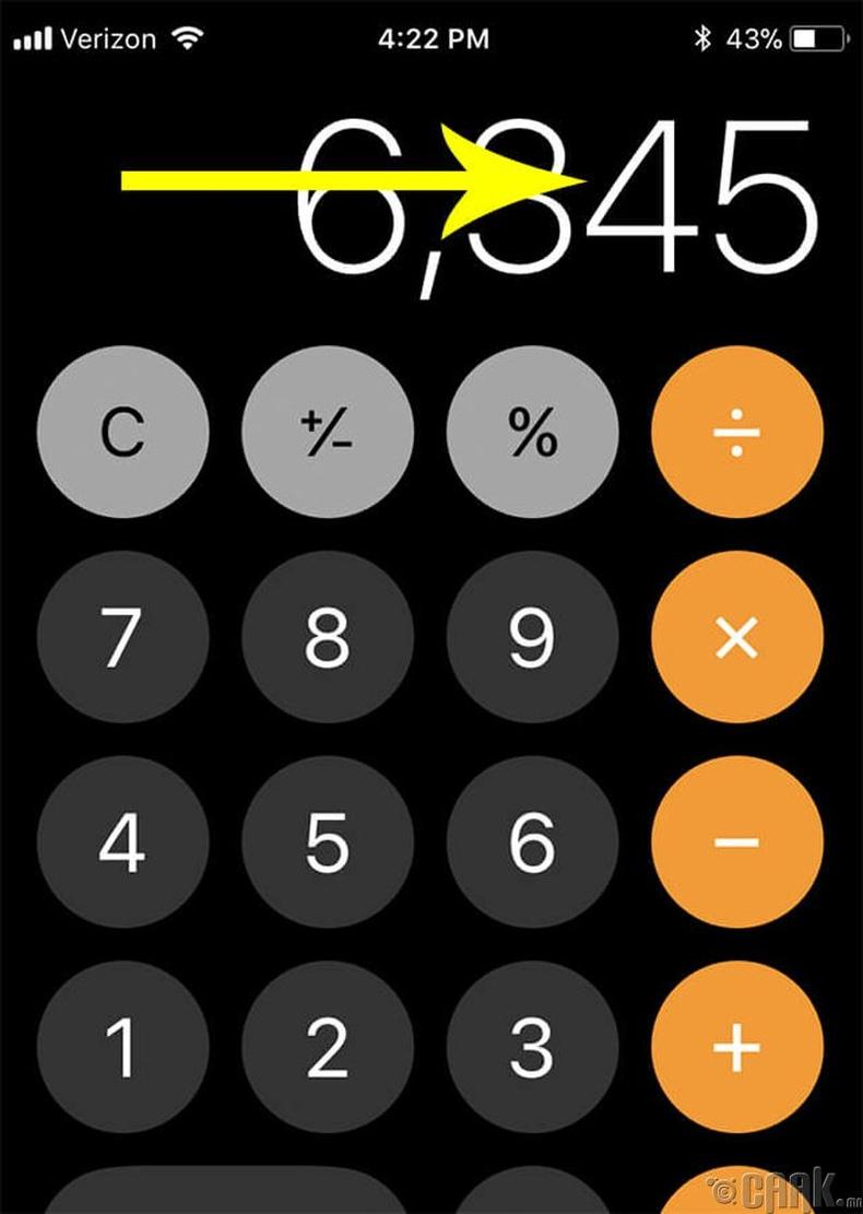 Утасны тооны машин дээр буцах үйлдэл хийх