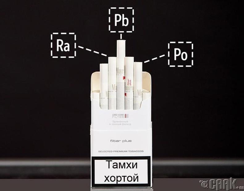 Тамхинд бүү хүр