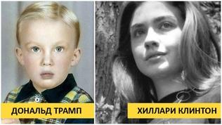 Алдартай улс төрчдийн бага, залуу насны ховор зургууд