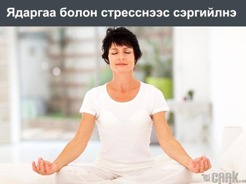 Ядаргаа болон стресснээс сэргийлдэг