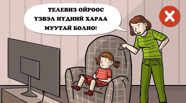 Эцэг эхчүүдийн бидэнд худал хэлдэг зүйлс