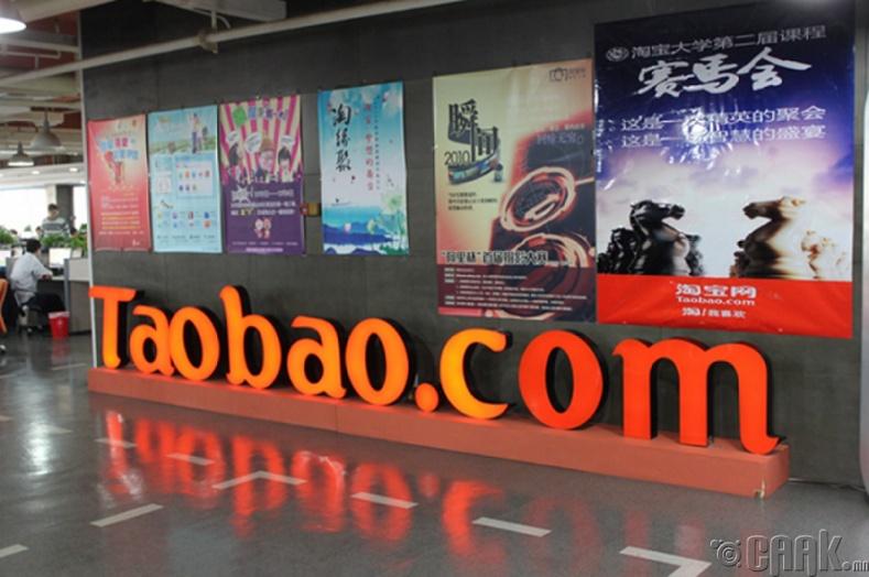 Таобао тосгон (Taobao village)