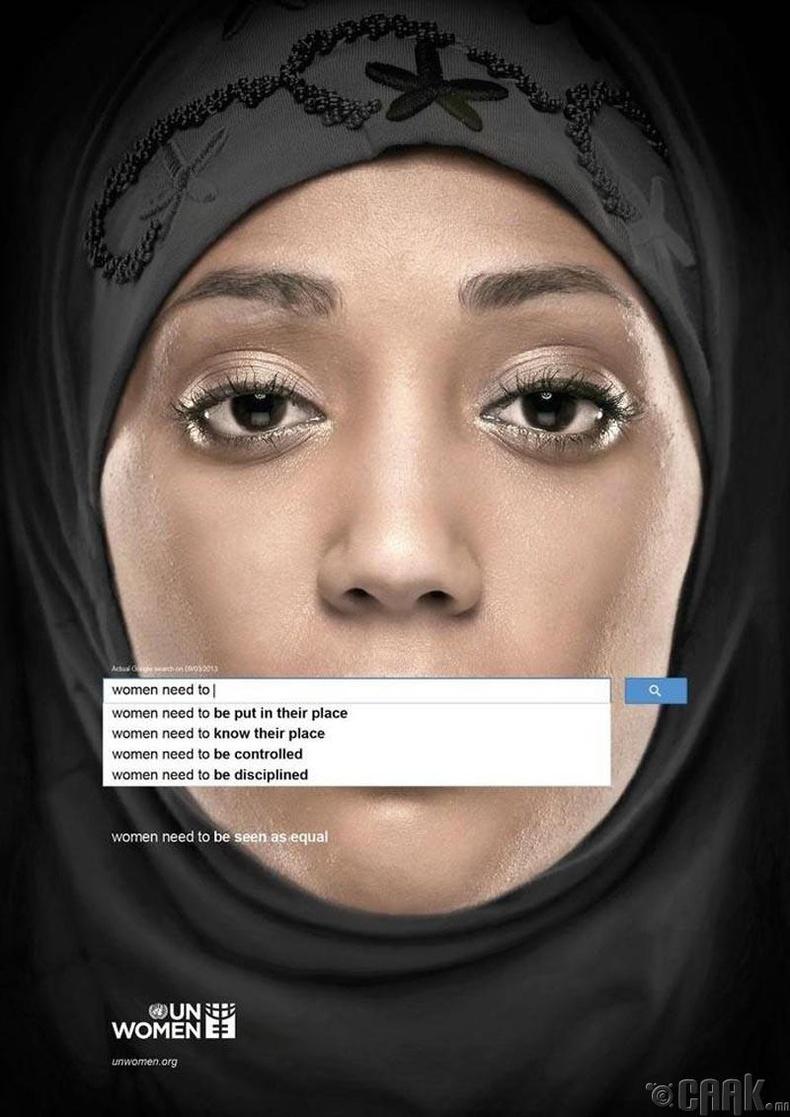 Эмэгтэйчүүдийн эрхийг хамгаалж, хүйсийн тэнцвэртэй байдлыг дэмжих нь