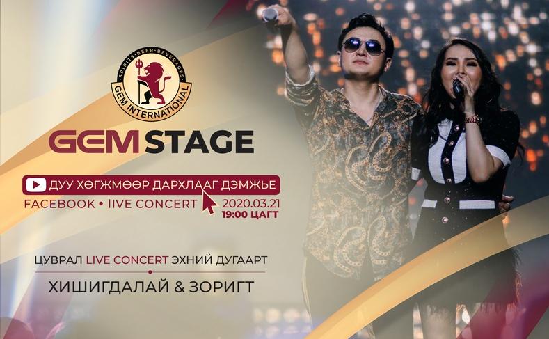 """""""Gem Stage"""" Live концертын эхний дугаарт Зоригт, Хишигдалай нар дуулна"""