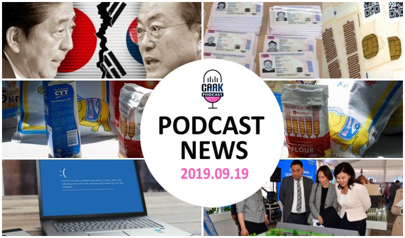 Podcast news - Цаг үе (2019.09.19)