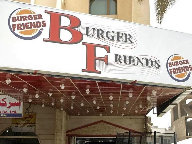 Бургерын найзууд аа!