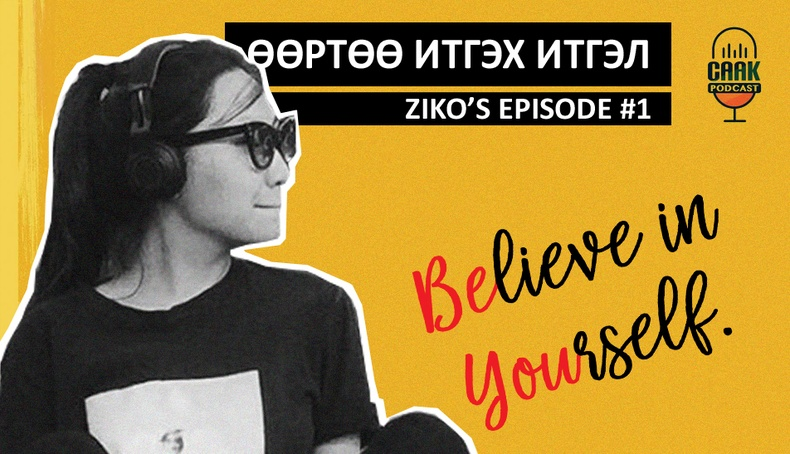 "Ziko's podcast #01 - ""Өөртөө Итгэх Итгэл"""