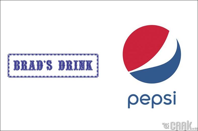 """""""Pepsi"""" анх """"Brad's Drink"""" нэртэй байжээ"""
