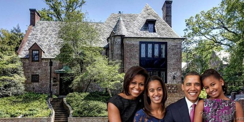 Обамагийн гэр бүл - 8.1 сая ам.долларын үнэтэй эдлэн