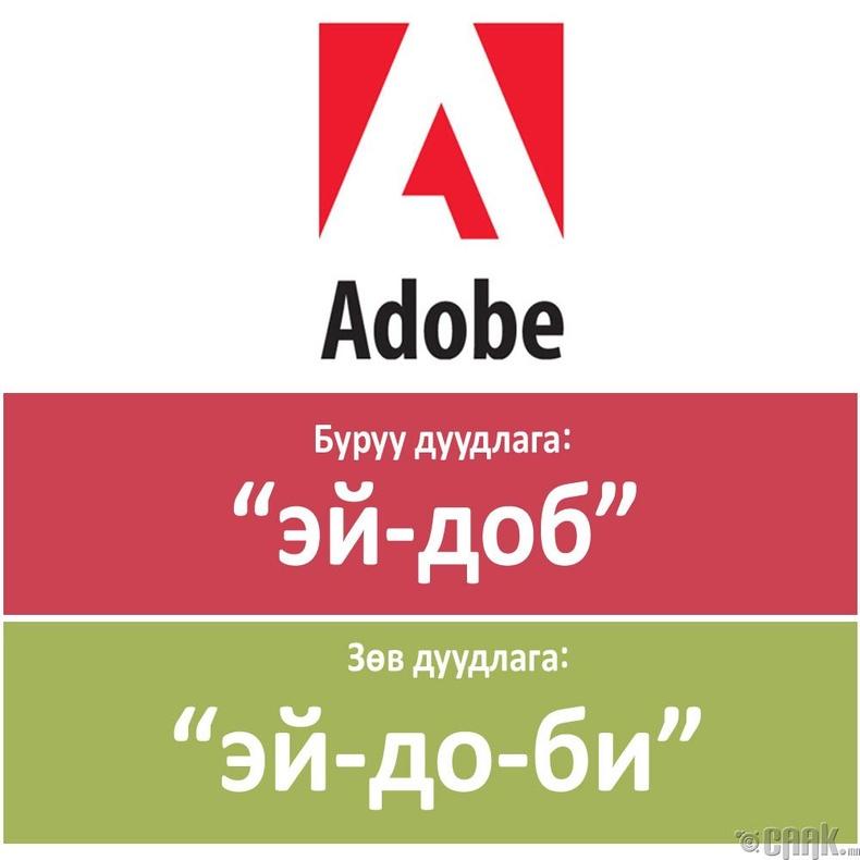"""Adobe"""