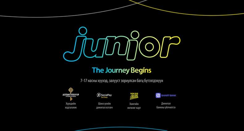 7-17 насны хүүхэд залууст зориулсан Junior багц бүтээгдэхүүн: Санхүүгийн аялал үргэлжилсээр