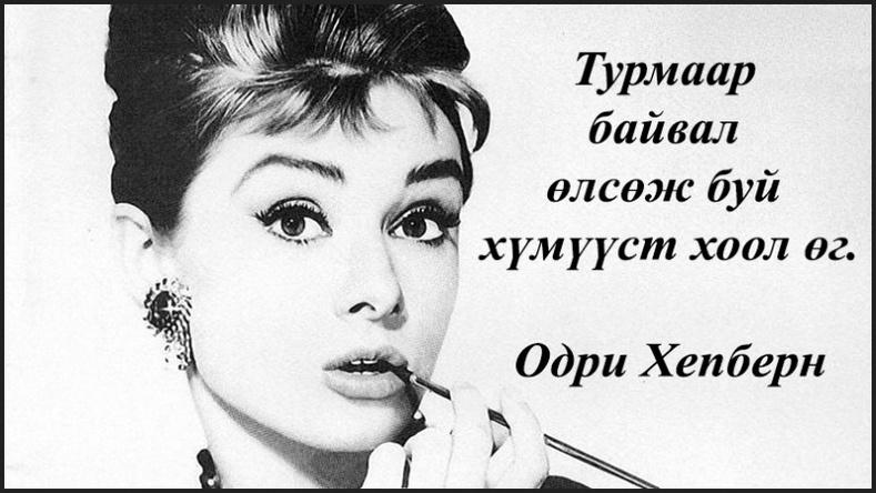 Одри Хепбернийн гоо үзэсгэлэнгийн нууц