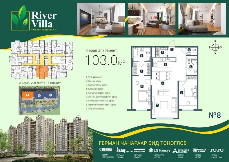 River Villa: Бүрэн шинэчлэгдсэн 103мкв 3 өрөө орон сууцны танилцуулга