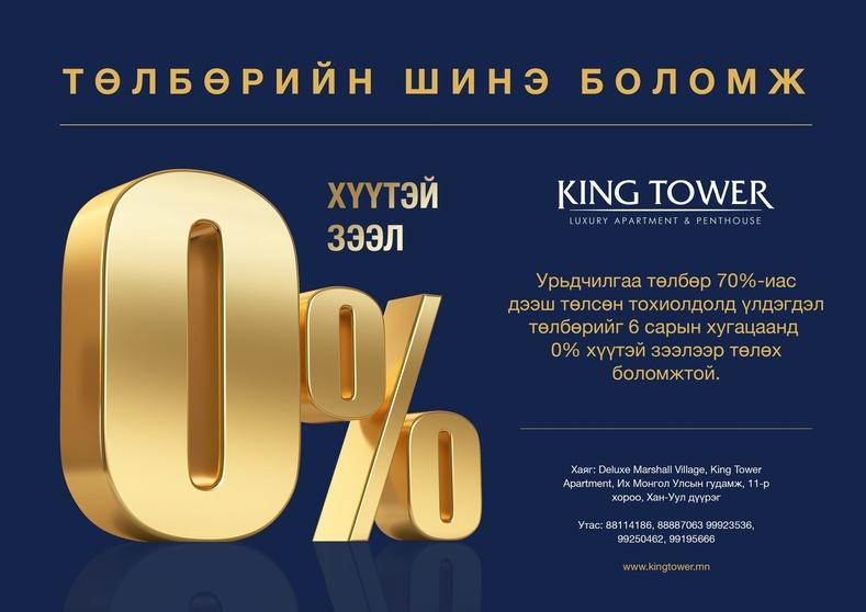 King Tower:  Зөвхөн танд зориулан жилийн 0% хүүтэй онцгой зээлийг санал болгож байна