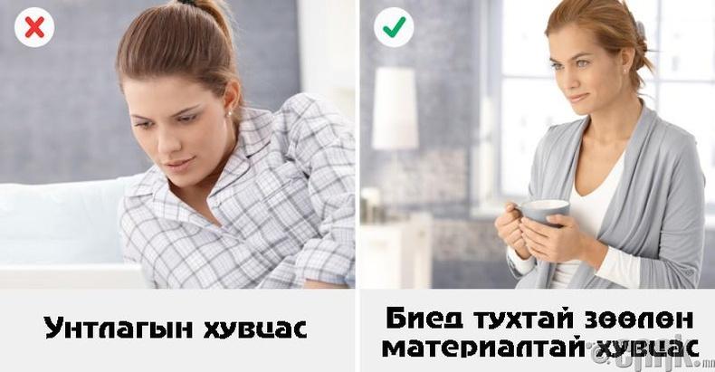 Гэртээ юу өмсөхөө сонгох