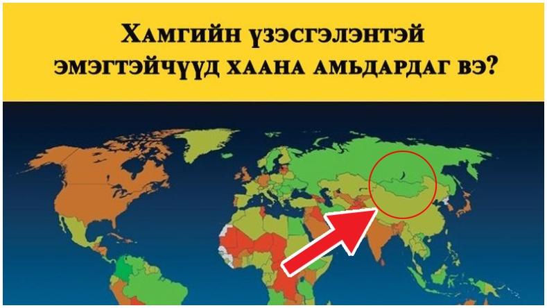 Танин мэдэхүйн мэдлэгийг тэлэх сонирхолтой газрын зургууд