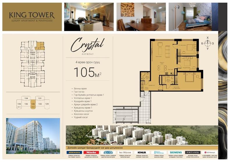 King Tower: 3 дугаар ээлжийн орон сууцны шинэ төлөвлөлт болох 105мкв талбай бүхий 4 өрөө орон сууцны танилцуулга: