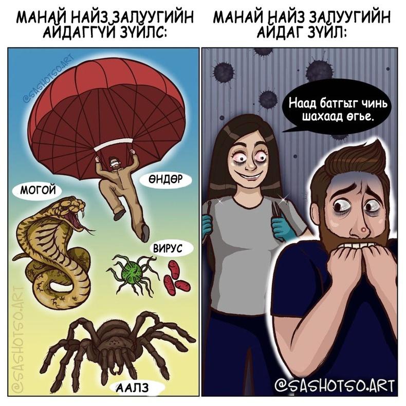 Найз залуугийн айдас