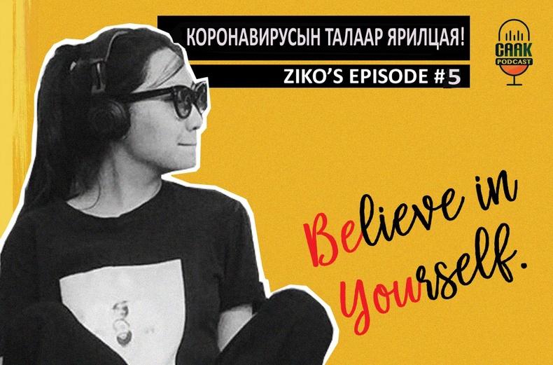 Ziko's podcast #05 - Коронавирусын талаар ярилцая!
