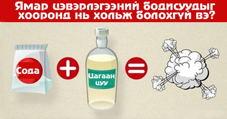 Хооронд нь хольж болохгүй цэвэрлэгээний бодисууд