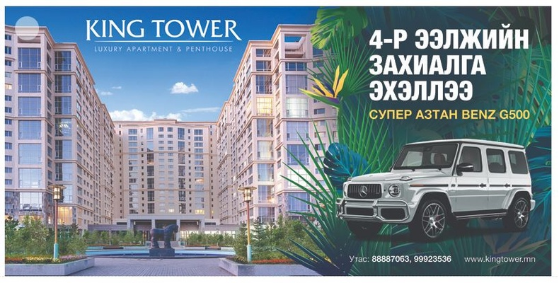 """King Tower""-ын супер шагнал  ""Benz G500"" автомашин"