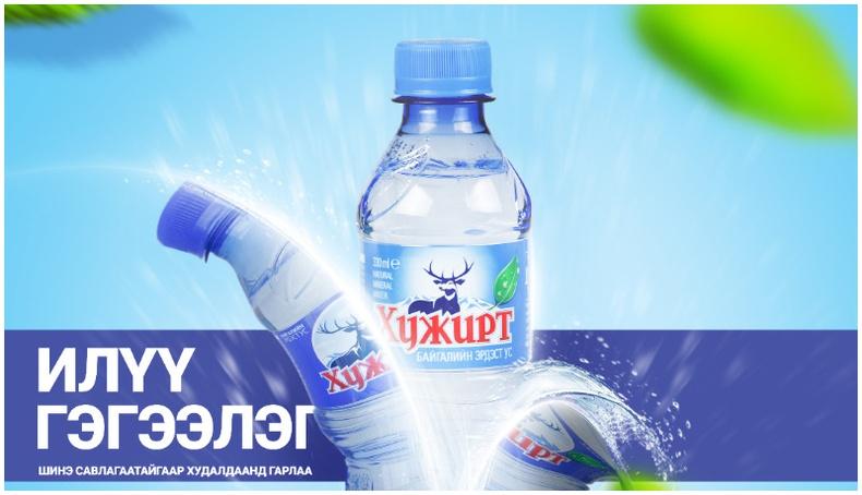 """""""Хужирт-Байгалийн эрдэст ус"""" илүү гэгээлэг шинэ савлагаатайгаар худалдаанд гарлаа"""