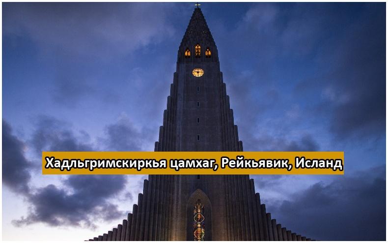 """""""Архитектурын гайхамшиг"""" - Орон орны жихүүдэс хүргэм барилгууд"""