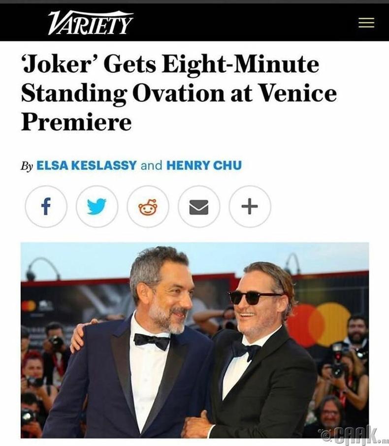 Венецийн кино наадмын үеэр Жокер киног үзсэн хүмүүс 8 минутын турш босож алга ташсан