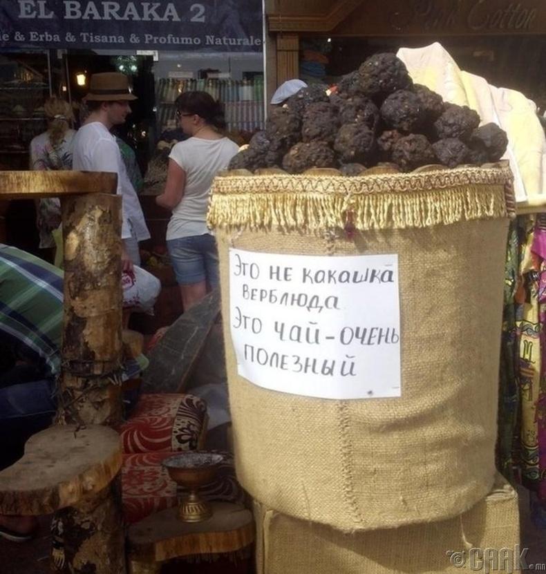 Египет хүмүүс цайнд маш их дуртай