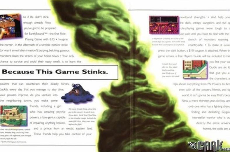 """""""Earthbound"""" тоглоомын сурталчилгаа """"Үрээд үнэрлэ"""""""