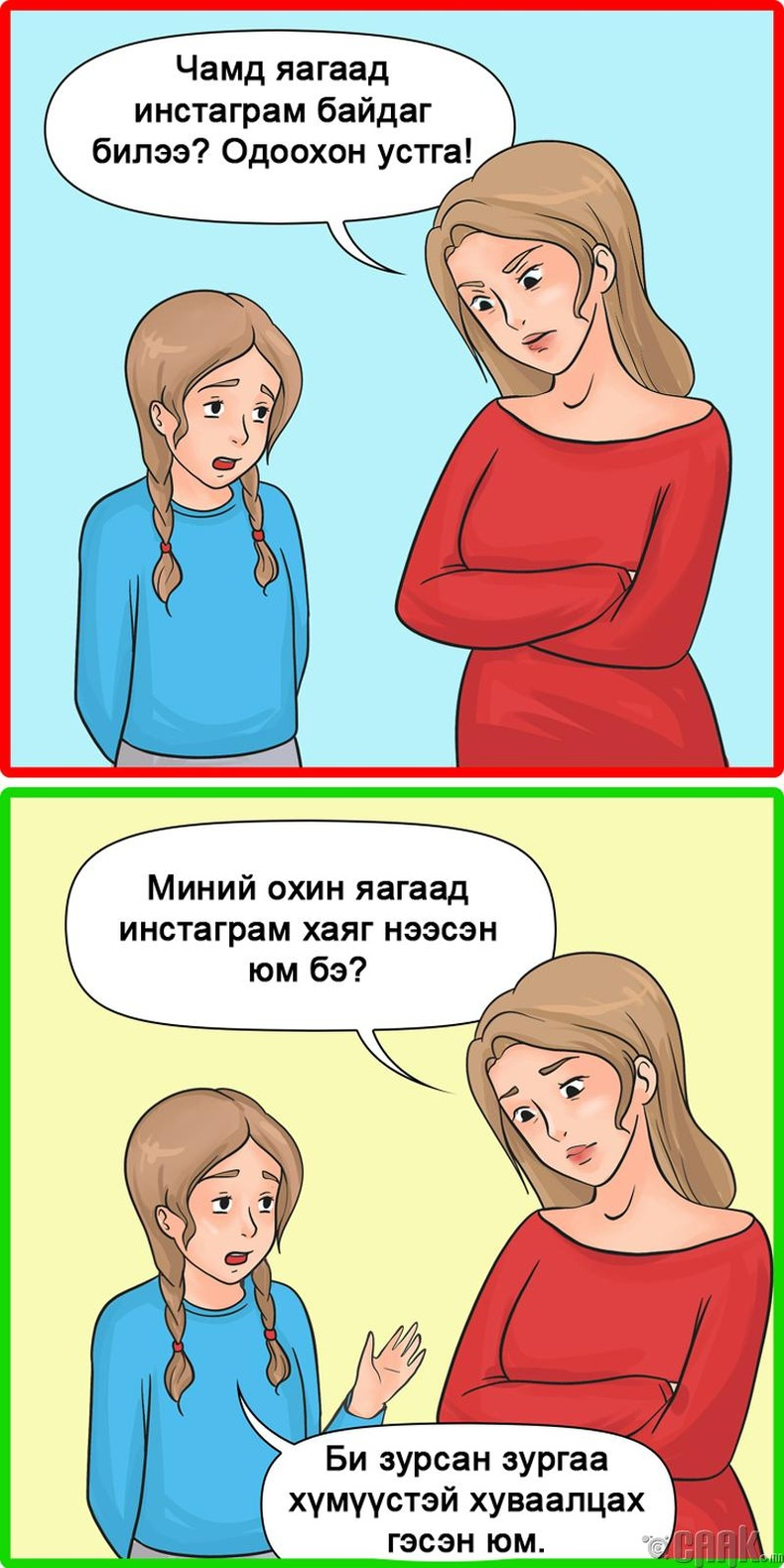 Хүүхдээ айхгүй байхад тусал