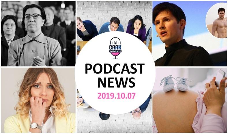 Podcast News - Танин мэдэхүй (2019.10.07)