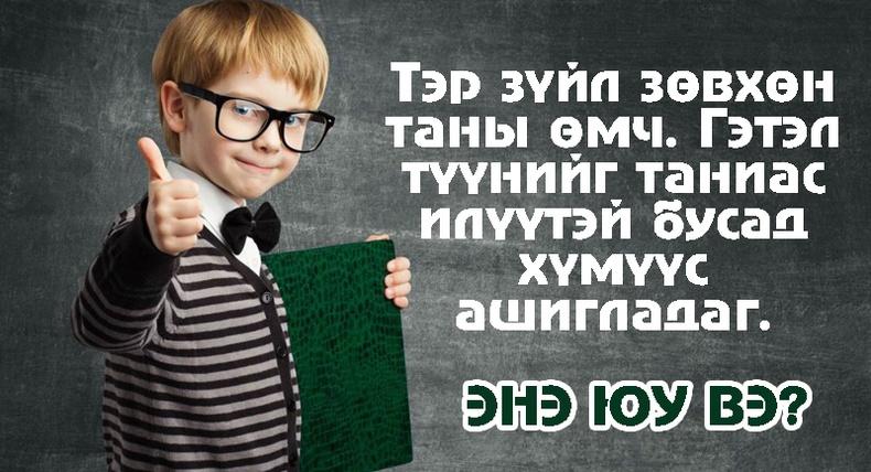 Хүүхдийн оюун ухааныг хөгжүүлэх асуултууд