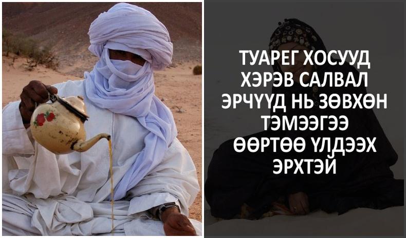 Сахарын цөлийн нүүдэлчин Туарег ард түмний тухай сонирхолтой баримтууд