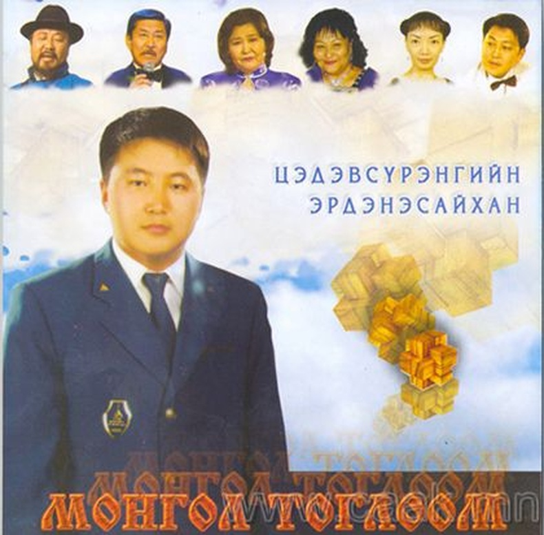 Ц. Эрдэнэсайхан - Монгол тоглоом (2007)