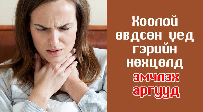 Хоолой өвдсөн үед хэрхэн эмчлэх вэ?