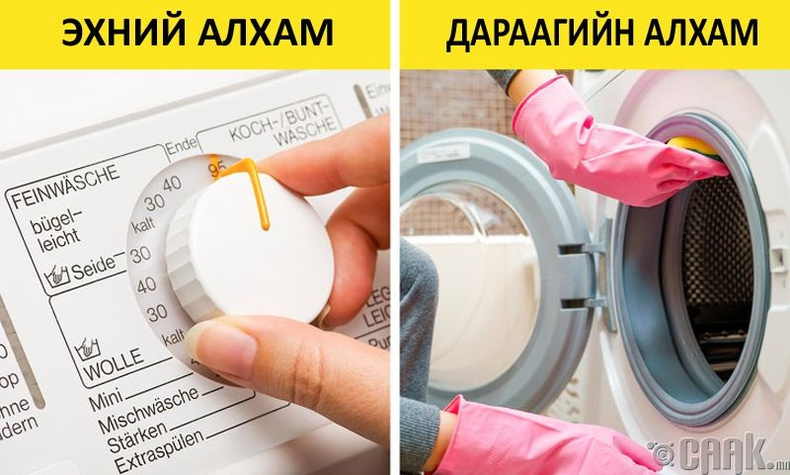 Угаалгын машинаа угаах
