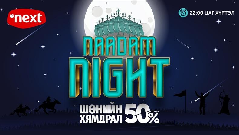"""""""Naadam Night"""": Үдэш хүртэл үргэлжлэх онцгой үнийн худалдаа"""