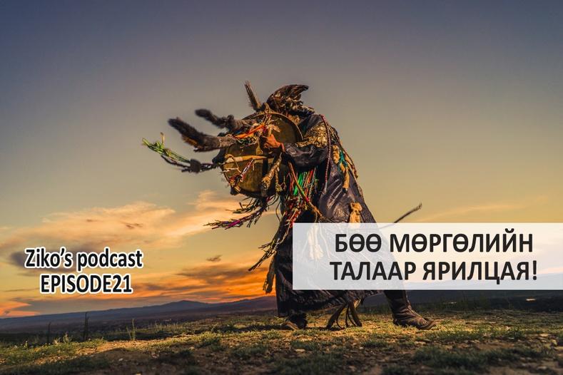 Ziko's podcast #21 - Бөөгийн талаар ярилцая!